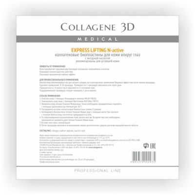 Биопластины для глаз N-актив Collagene 3D EXPRESS LIFTING с янтарной кислотой № 20: фото